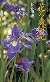 花の歳時記―カラー新書 (ちくま新書)