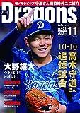 月刊ドラゴンズ2020年11月号