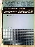 ストラクチャード・プログラミング入門 (1981年) (図解コンピュータシリーズ)