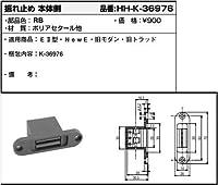 振れ止め 本体側(HHK3-6976) [RB]ラフォレスタブロンズ