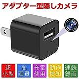 隠しカメラ アダプター型 超小型 監視カメラ 1080P高画質 暗視機能搭載 動作検知 携帯便利 自動循環撮像 充電可能 隠しカメラ