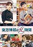 東方神起の72時間[EYBF-12129/33][DVD]