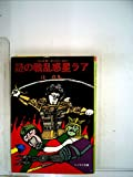 謎の戦乱惑星ラア―マッドボーイ・シリーズ1 (1980年) (ソノラマ文庫)