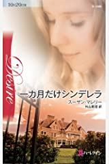 一カ月だけシンデレラ (ハーレクイン・ディザイア) Kindle版
