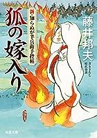 狐の嫁入り-新・知らぬが半兵衛手控帖(6) (双葉文庫)