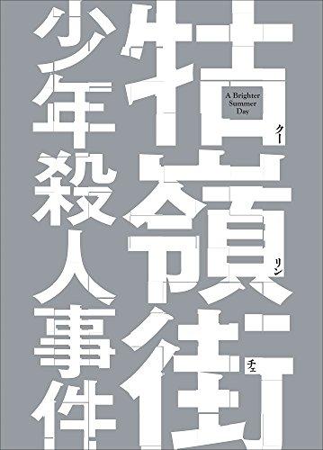 クー嶺街少年殺人事件[DVD]