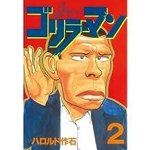 ゴリラーマン(2) (ヤングマガジンコミックス)