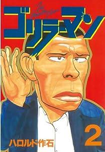 ゴリラーマン 2巻 表紙画像