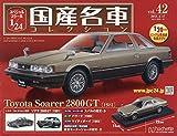 スペシャルスケール1/24国産名車コレクション(42) 2018年 4/17 号 [雑誌]