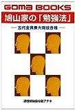 鳩山家の「勉強法」―五代全員東大現役合格 (ゴマブックス)