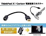 【お得ケーブルシリーズ】Thinkpad X1 carbon 電源コネクター変換【対応機種については商品説明欄をお読みください】