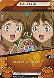 ガンダムクロスウォー/ クッキー&クラッカ PR-C005
