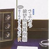 DJCDさよなら絶望放送特別版~糸色望のオールナイトニッポンR~