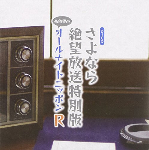 DJCDさよなら絶望放送特別版~糸色望のオールナイトニッポンR~の詳細を見る