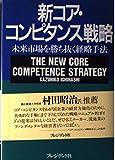 新コア・コンピタンス戦略―未来市場を勝ち抜...