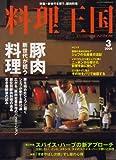 料理王国 2008年 03月号 [雑誌] 画像