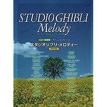 CD+楽譜集 やさしいピアノソロ スタジオジブリメロディー 保存版 「風の谷のナウシカ」から「思い出のマーニー」まで (やさしいピアノ・ソロ)
