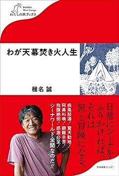 わが天幕焚き火人生 (わたしの旅ブックス 8)