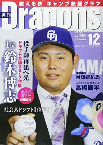 月刊ドラゴンズ 2017年 12 月号 [雑誌]
