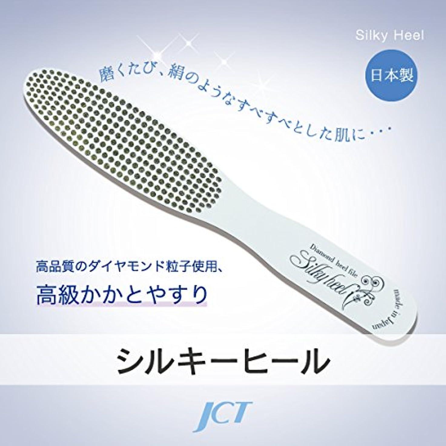 ロック建てる失敗JCT メディカル フットケア シルキーヒール(ホワイト) 滅菌可 日本製 1年間保証付