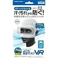 PSVR用防汚マスク『よごれ防ぎマスクVR (ホワイト) 』