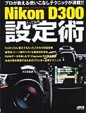 脱・間違いだらけのセットアップ Nikon D300とっておき設定術 (アスキームック)