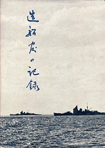 造船官の記録 (1967年)