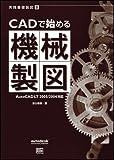 CADで始める機械製図 -AutoCAD LT2005対応 (実践基礎製図)
