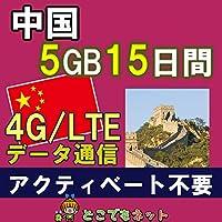 中国 本土 大陸 4G データ 通信 SIM カード (FDD 5GB/15日間)