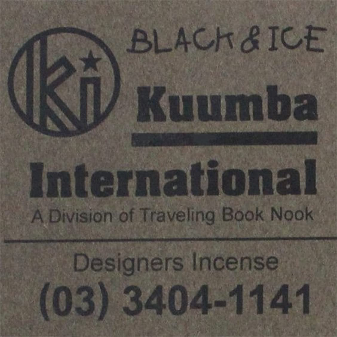信念蛇行ブースKUUMBA / クンバ『incense』(BLACK&ICE) (Regular size)