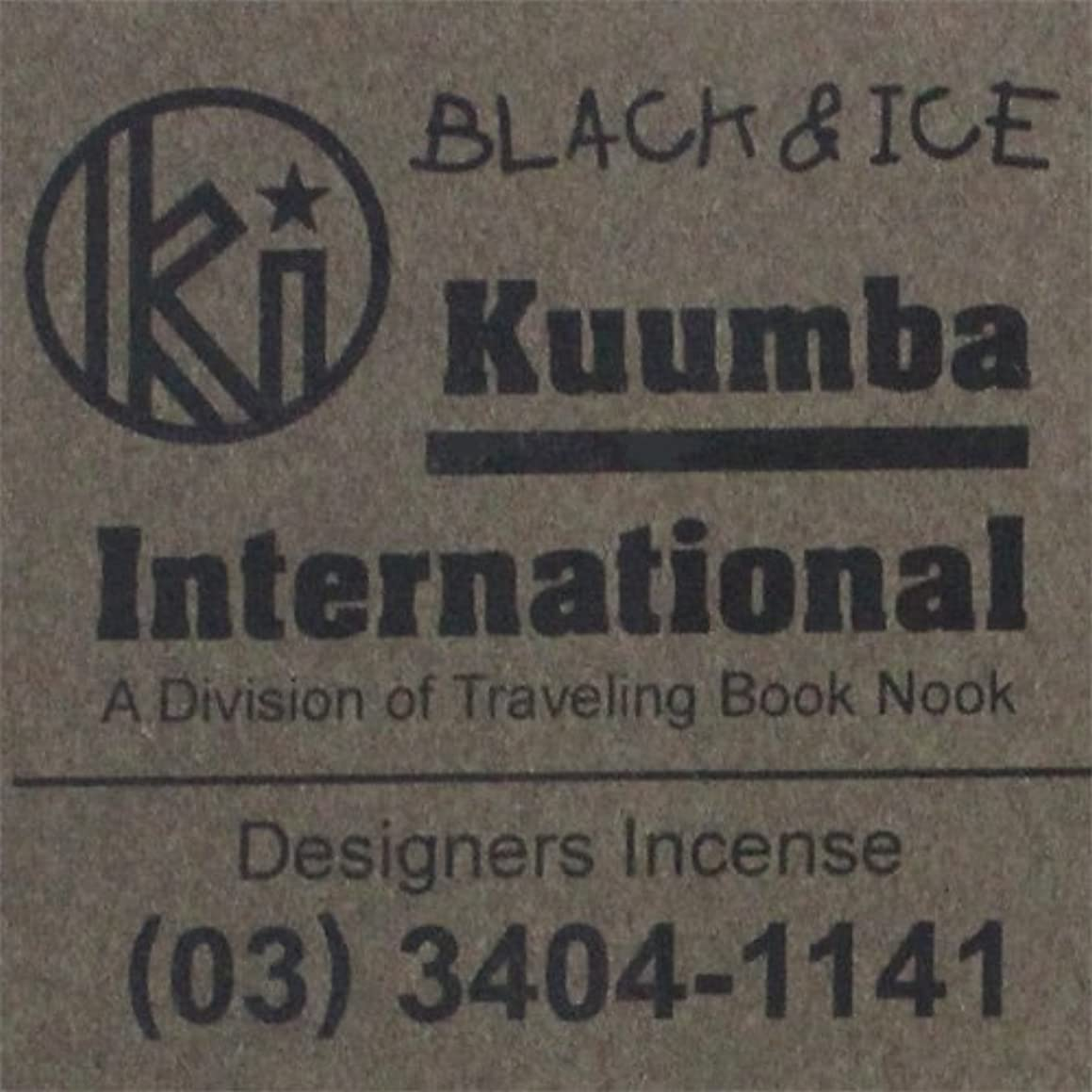 生きるヤング服を洗うKUUMBA / クンバ『incense』(BLACK&ICE) (Regular size)