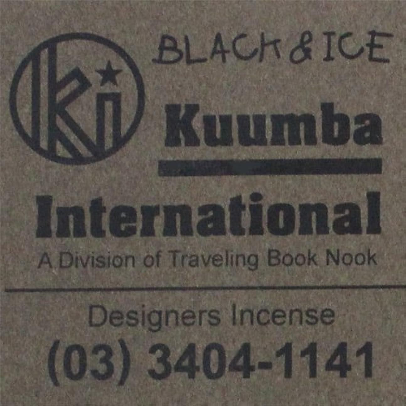 絶壁可動スラッシュKUUMBA / クンバ『incense』(BLACK&ICE) (Regular size)