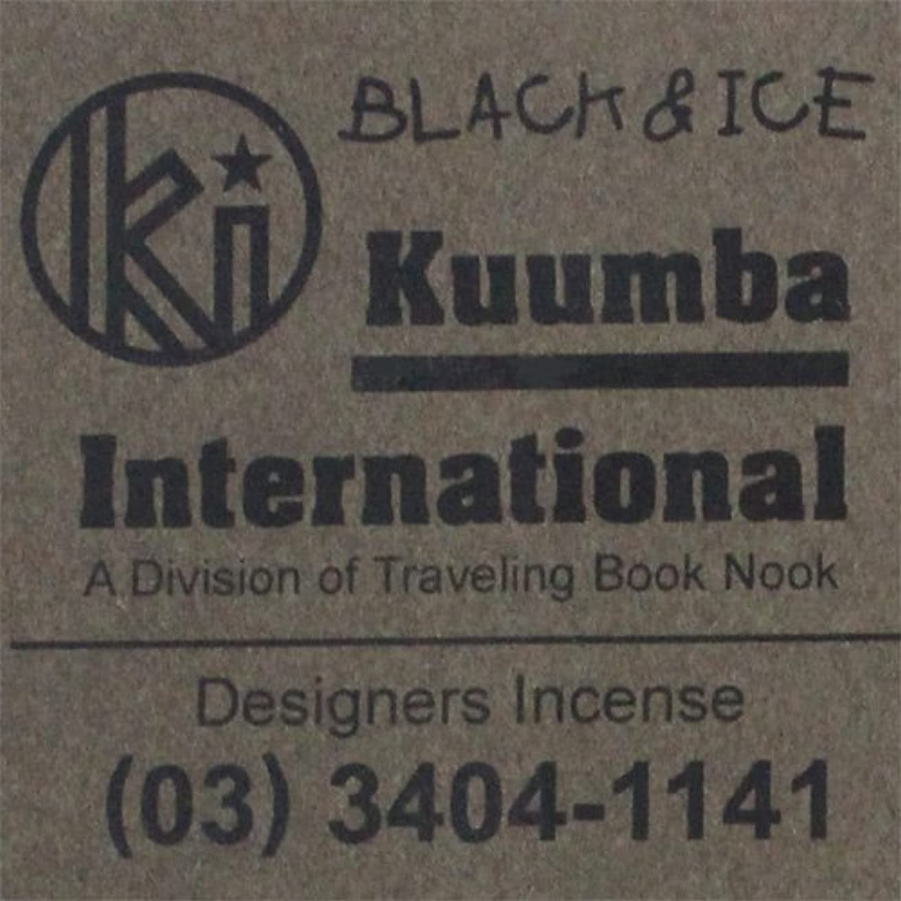 冗長活発個性KUUMBA / クンバ『incense』(BLACK&ICE) (Regular size)