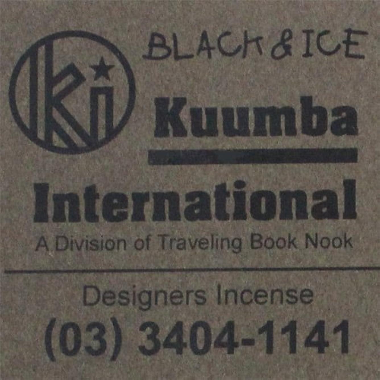 病者雄弁非常に怒っていますKUUMBA / クンバ『incense』(BLACK&ICE) (Regular size)