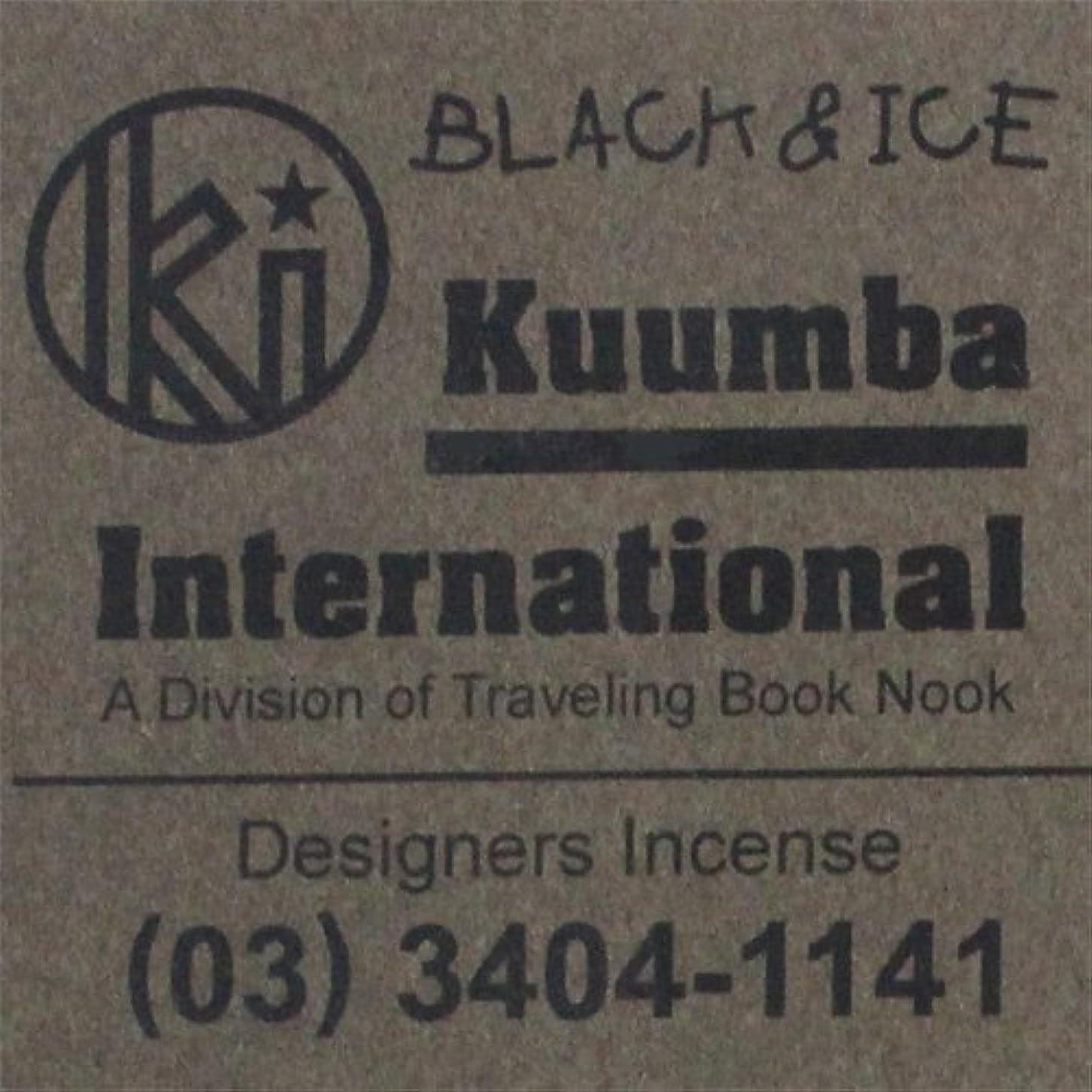 行くシマウマ夏KUUMBA / クンバ『incense』(BLACK&ICE) (Regular size)