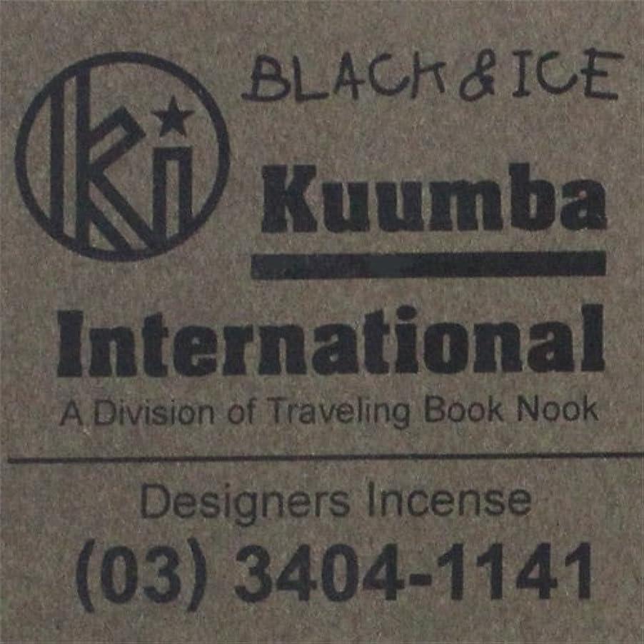近所の一回稚魚KUUMBA / クンバ『incense』(BLACK&ICE) (Regular size)