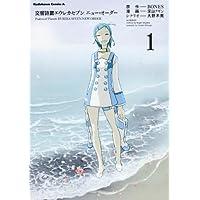 交響詩篇エウレカセブン ニュー・オーダー (1) (カドカワコミックス・エース)