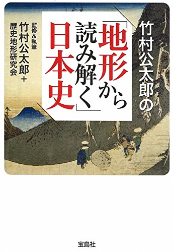 竹村公太郎の「地形から読み解く」日本史 (宝島SUGOI文庫)の詳細を見る