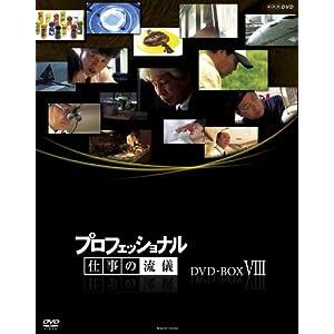 プロフェッショナル 仕事の流儀 第Ⅷ期 DVD BOX