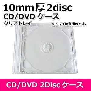 10mm厚 2Discケース  100枚セット トレイ色:クリア