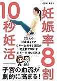 妊娠率8割 10秒妊活