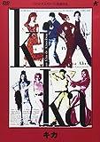 キカ[DVD]