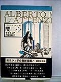 関心―アテンツィオーネ (1968年)