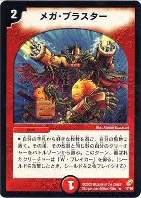 デュエルマスターズ/DM-04/17/R/メガ・ブラスター