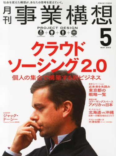事業構想 2013年 05月号 [雑誌]の詳細を見る
