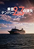 「乗客ナンバー23の消失 (文春e-book)」販売ページヘ