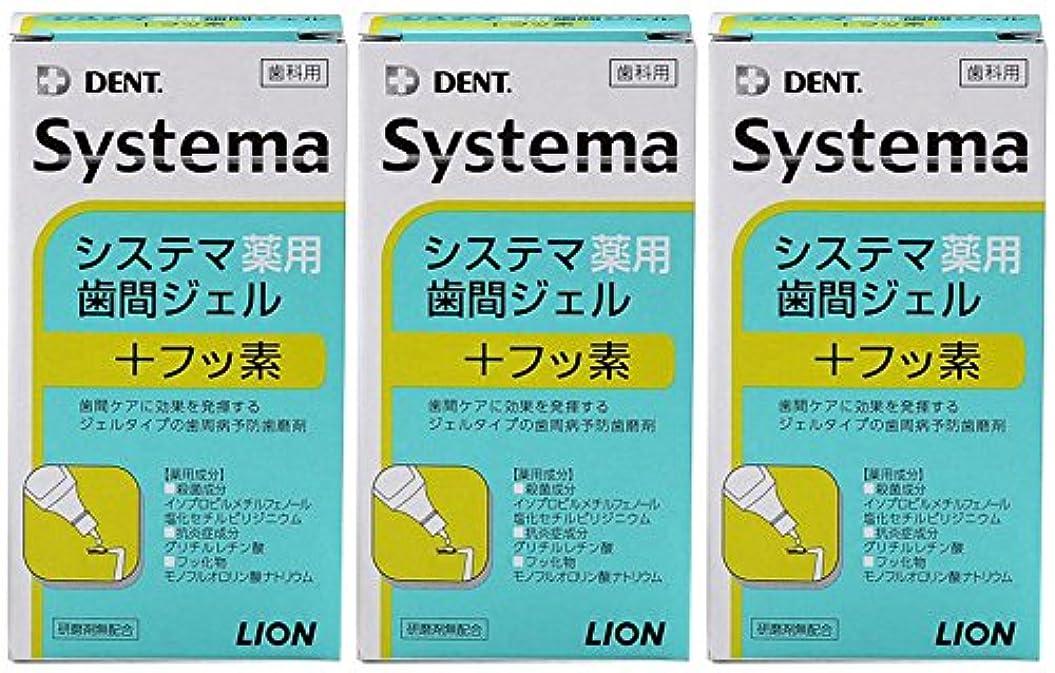 獣贅沢なきらめくライオン DENT システマ薬用歯間ジェル 20ml(3本セット)