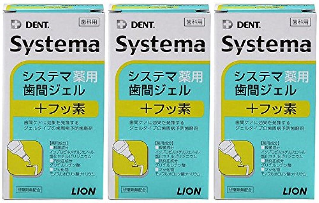 インストール酸化する識別ライオン DENT システマ薬用歯間ジェル 20ml(3本セット)