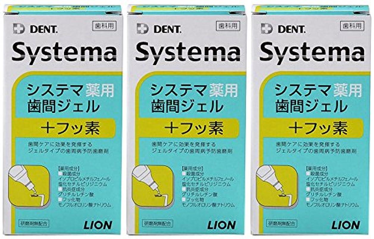 切り刻む保持無意識ライオン DENT システマ薬用歯間ジェル 20ml(3本セット)