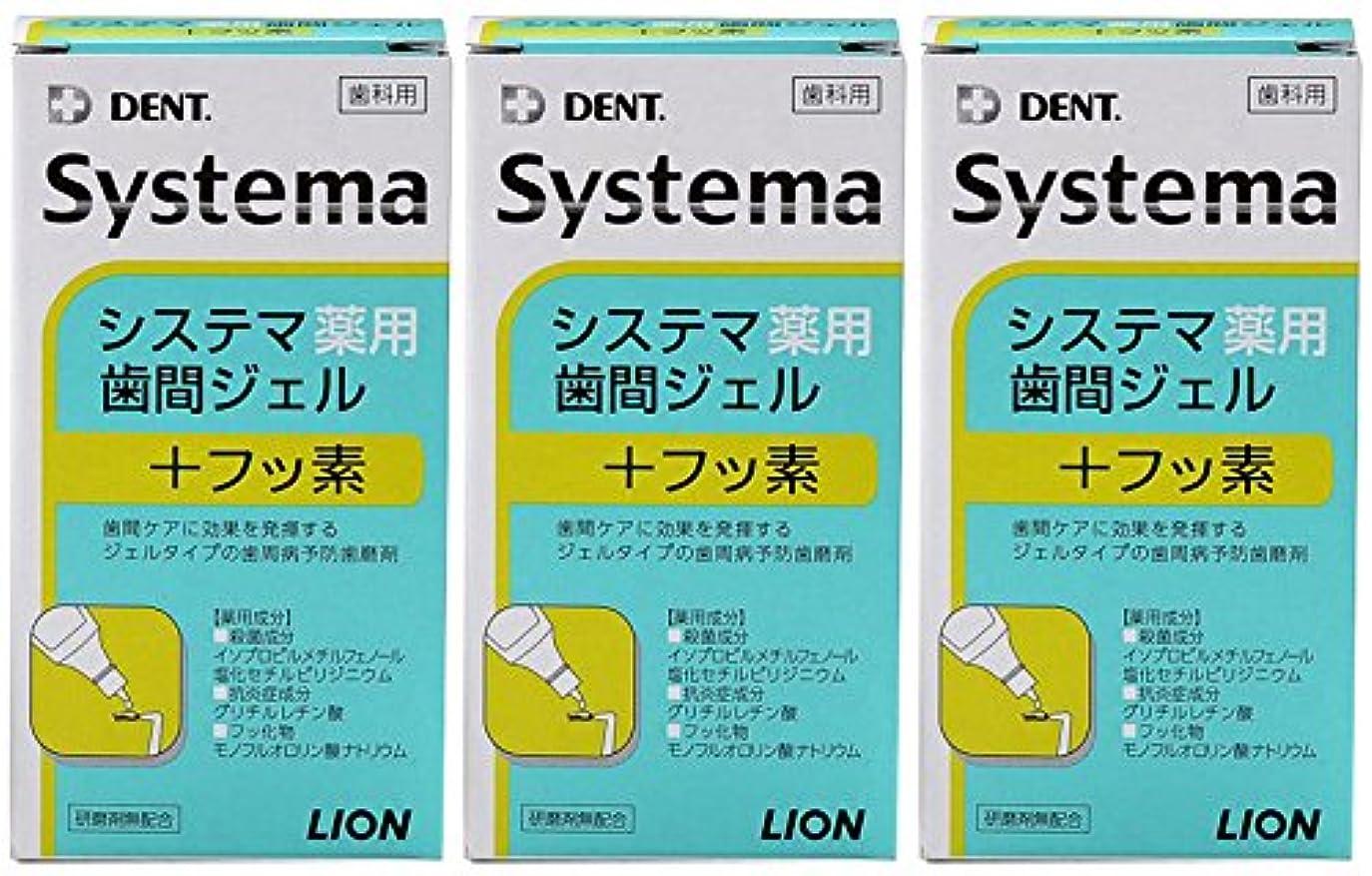 蘇生するアライアンス収益ライオン DENT システマ薬用歯間ジェル 20ml(3本セット)